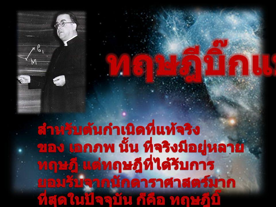 ทฤษฎีบิ๊กแบง (Big Bang Theory) เชื่อกัน ว่า เอกภพเริ่มต้นจากความเป็นศูนย์ ไม่มี เวลา ไม่มีแม้แต่ความว่างเปล่า และเอกภพ กำเนิดขึ้นโดยการระเบิด ซึ่งหลังจากการ ระเบิดนั้น เอกภพ ก็เริ่มขยายตัวออกไป ก่อนที่จะเกิดอนุภาคมูลฐาน อะตอม และ โมเลกุล ต่าง ๆ ขึ้นตามมาหลังจากนั้น