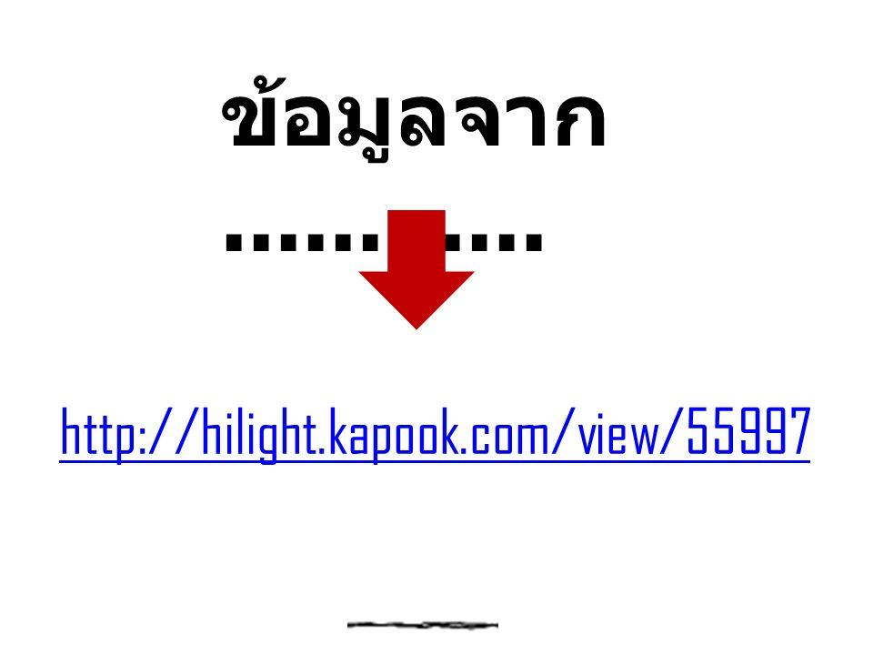 http://hilight.kapook.com/view/55997 ข้อมูลจาก............
