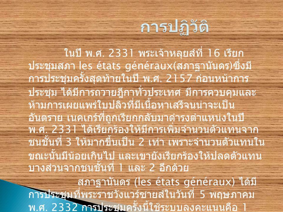 ในปี พ. ศ. 2331 พระเจ้าหลุยส์ที่ 16 เรียก ประชุมสภา les états généraux( สภาฐานันดร ) ซึ่งมี การประชุมครั้งสุดท้ายในปี พ. ศ. 2157 ก่อนหน้าการ ประชุม ได