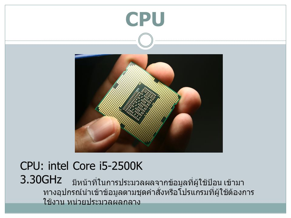 Ram เป็นหน่วยความจำหลักแต่ไม่ถาวร ซึ่งจะต้องมีไฟมาหล่อเลี้ยงอุปกรณ์ ตลอดในการทำงาน โดยถ้าเกิดไฟฟ้ากระพริบหรือดับ ข้อมูลที่ถูกบันทึกไว้ใน หน่วยความจำจะหายไปทันที Ram: 8 GB KINGSTON HYPER-X 1600 (4GBx2)