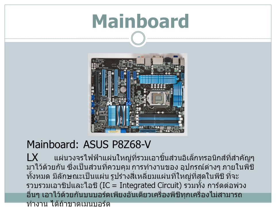 CPU มีหน้าที่ในการประมวลผลจากข้อมูลที่ผู้ใช้ป้อน เข้ามา ทางอุปกรณ์นำเข้าข้อมูลตามชุดคำสั่งหรือโปรแกรมที่ผู้ใช้ต้องการ ใช้งาน หน่วยประมวลผลกลาง CPU: intel Core i5-2500K 3.30GHz