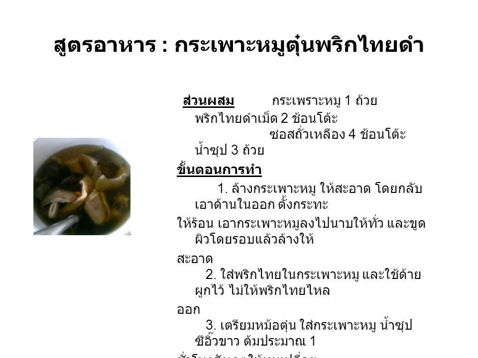 สูตรอาหาร : กระเพาะหมูตุ๋นพริกไทยดำ ส่วนผสม กระเพราะหมู 1 ถ้วย พริกไทยดำเม็ด 2 ช้อนโต้ะ ซอสถั่วเหลือง 4 ช้อนโต้ะ น้ำซุป 3 ถ้วย ขั้นตอนการทำ 1. ล้างกระ