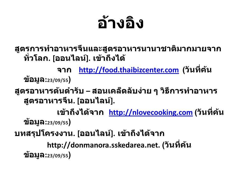 อ้างอิง สูตรการทำอาหารจีนและสูตรอาหารนานาชาติมากมายจาก ทั่วโลก. [ ออนไลน์ ]. เข้าถึงได้ จาก http://food.thaibizcenter.com ( วันที่ค้น ข้อมูล : 23/09/5