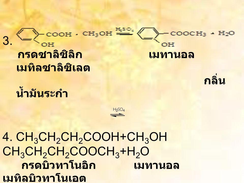 3.กรดซาลิซิลิก เมทานอล เมทิลซาลิซิเลต กลิ่น น้ำมันระกำ 4.
