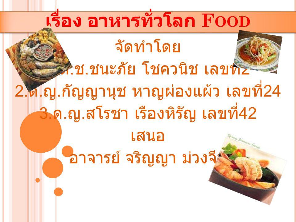 เรื่อง อาหารทั่วโลก F OOD จัดทำโดย 1. ด. ช. ชนะภัย โชควนิช เลขที่ 2 2.