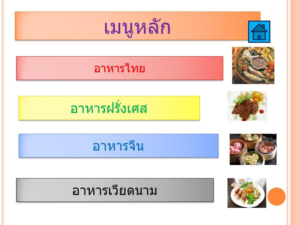 เมนูหลัก อาหารไทย อาหารฝรั่งเศส อาหารจีน อาหารเวียดนาม