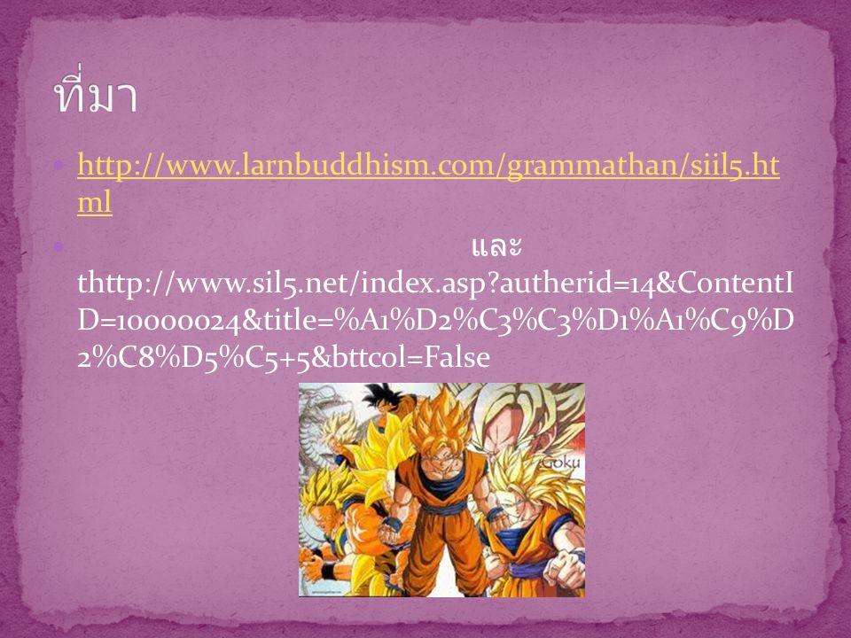 http://www.larnbuddhism.com/grammathan/siil5.ht ml http://www.larnbuddhism.com/grammathan/siil5.ht ml และ thttp://www.sil5.net/index.asp?autherid=14&C