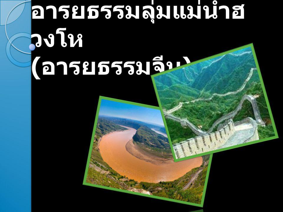 อารยธรรมลุ่มแม่น้ำฮ วงโห ( อารยธรรมจีน )