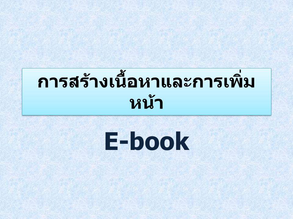 การสร้างเนื้อหาและการเพิ่ม หน้า E-book