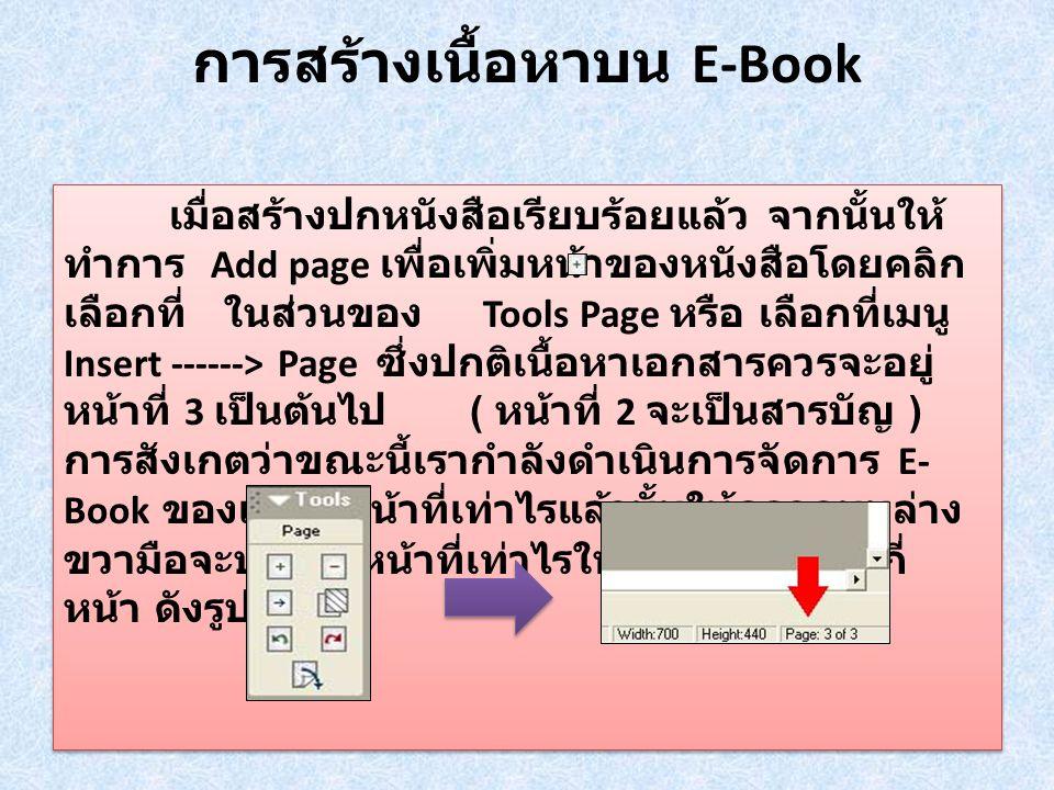 การสร้างเนื้อหาบน E-Book เมื่อสร้างปกหนังสือเรียบร้อยแล้ว จากนั้นให้ ทำการ Add page เพื่อเพิ่มหน้าของหนังสือโดยคลิก เลือกที่ ในส่วนของ Tools Page หรือ