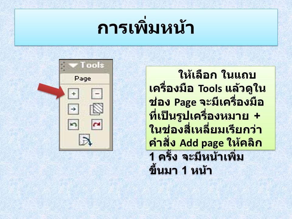 การเพิ่มหน้า ให้เลือก ในแถบ เครื่องมือ Tools แล้วดูใน ช่อง Page จะมีเครื่องมือ ที่เป็นรูปเครื่องหมาย + ในช่องสี่เหลี่ยมเรียกว่า คำสั่ง Add page ให้คลิ