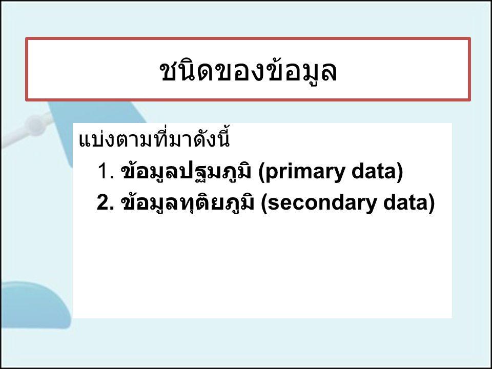 ชนิดของข้อมูล แบ่งตามที่มาดังนี้ 1.ข้อมูลปฐมภูมิ (primary data) 2.