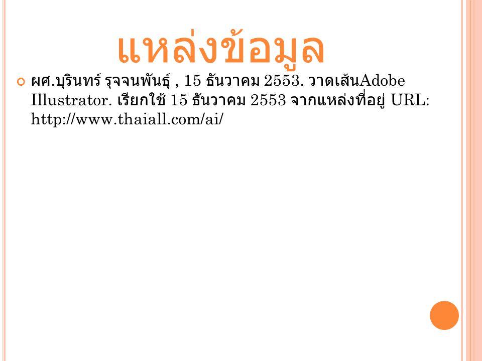 แหล่งข้อมูล ผศ. บุรินทร์ รุจจนพันธุ์, 15 ธันวาคม 2553. วาดเส้น Adobe Illustrator. เรียกใช้ 15 ธันวาคม 2553 จากแหล่งที่อยู่ URL: http://www.thaiall.com