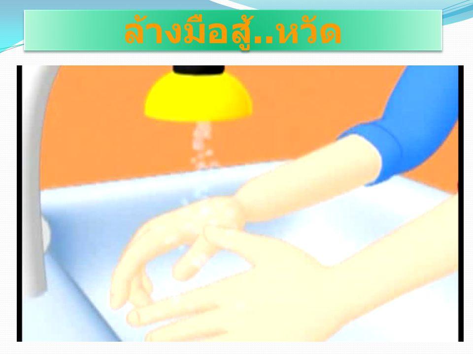 ล้างมือสู้.. หวัด