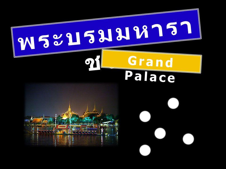 พระบรมมหารา ชวัง Grand Palace