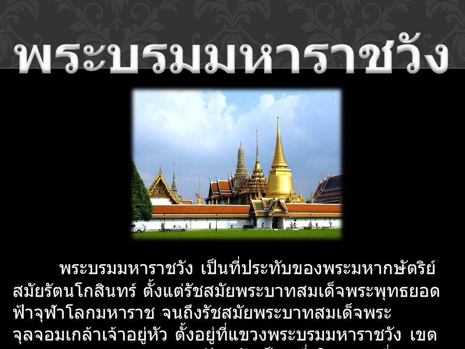 พระบรมมหาราชวัง เป็นที่ประทับของพระมหากษัตริย์ สมัยรัตนโกสินทร์ ตั้งแต่รัชสมัยพระบาทสมเด็จพระพุทธยอด ฟ้าจุฬาโลกมหาราช จนถึงรัชสมัยพระบาทสมเด็จพระ จุลจ