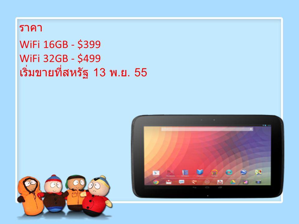 ราคา WiFi 16GB - $399 WiFi 32GB - $499 เริ่มขายที่สหรัฐ 13 พ. ย. 55