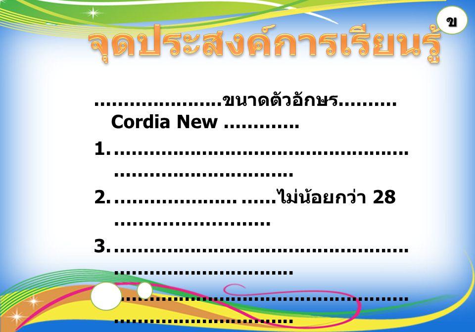 ...................... ขนาดตัวอักษร.......... Cordia New.............