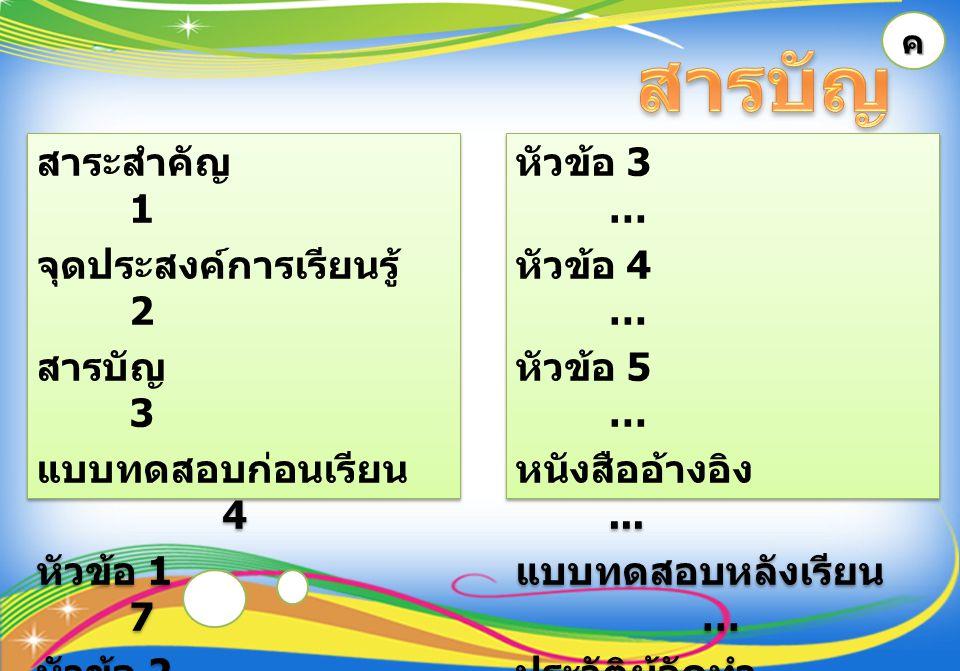 สาระสำคัญ 1 จุดประสงค์การเรียนรู้ 2 สารบัญ 3 แบบทดสอบก่อนเรียน 4 หัวข้อ 1 7 หัวข้อ 2 15 สาระสำคัญ 1 จุดประสงค์การเรียนรู้ 2 สารบัญ 3 แบบทดสอบก่อนเรียน 4 หัวข้อ 1 7 หัวข้อ 2 15 หัวข้อ 3 … หัวข้อ 4 … หัวข้อ 5 … หนังสืออ้างอิง...