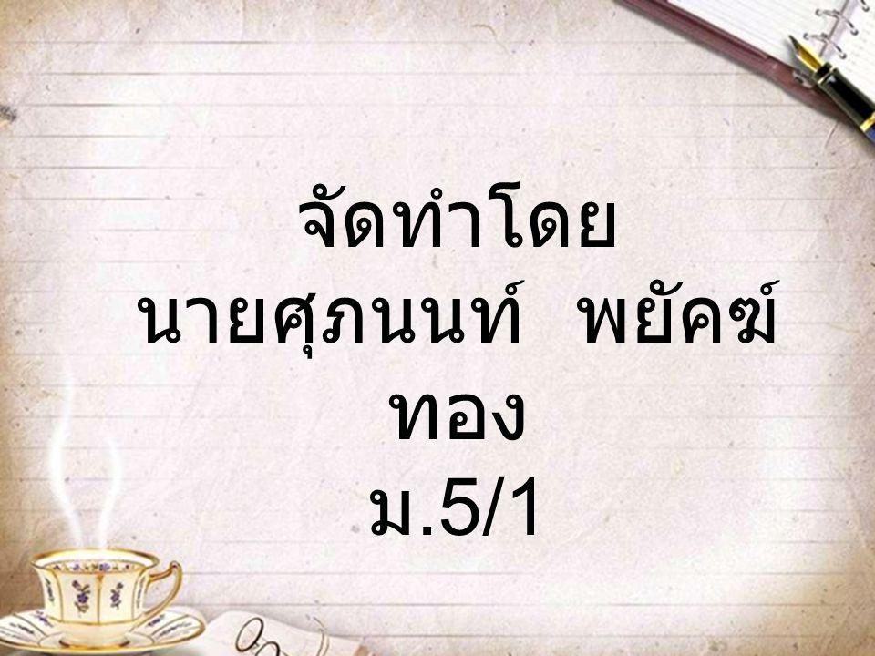จัดทำโดย นายศุภนนท์ พยัคฆ์ ทอง ม.5/1