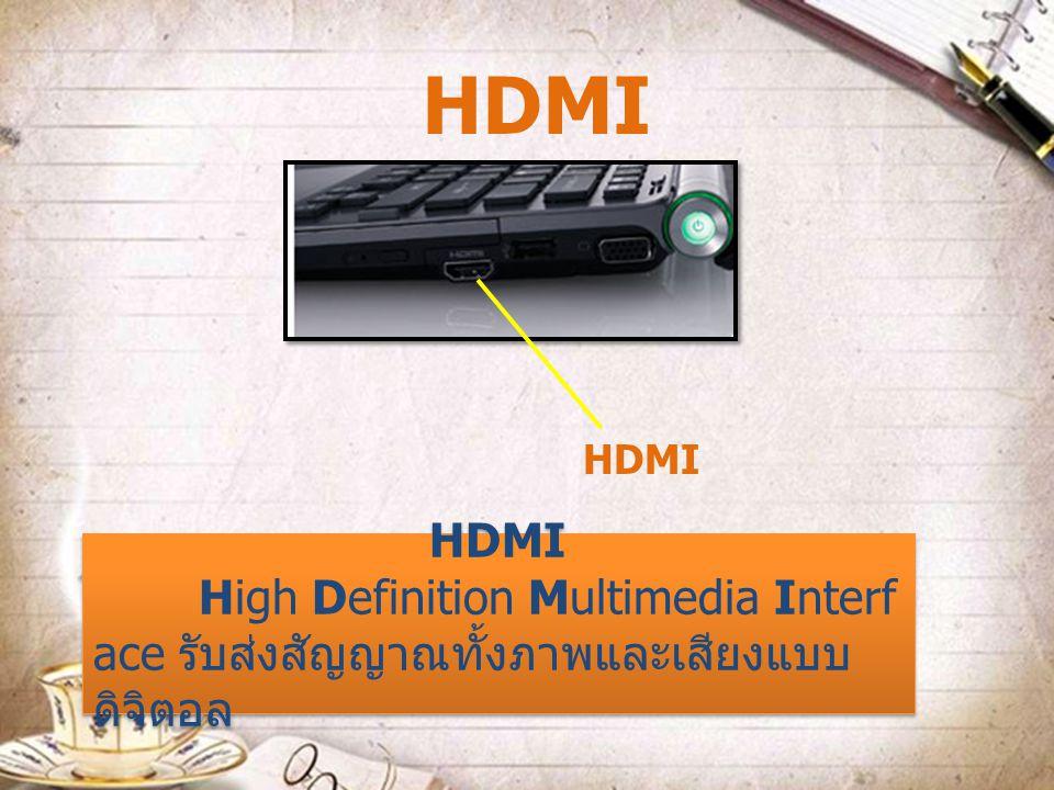 HDMI High Definition Multimedia Interf ace รับส่งสัญญาณทั้งภาพและเสียงแบบ ดิจิตอล HDMI High Definition Multimedia Interf ace รับส่งสัญญาณทั้งภาพและเสี