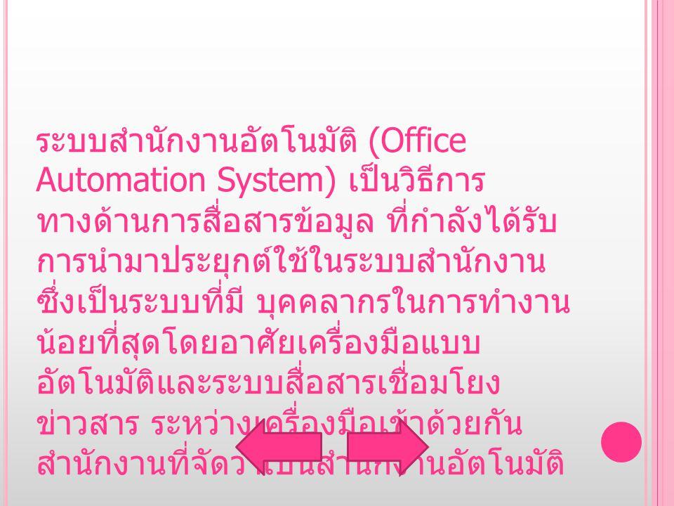 ระบบสำนักงานอัตโนมัติ ( Office Automation System) เป็นวิธีการ ทางด้านการสื่อสารข้อมูล ที่กำลังได้รับ การนำมาประยุกต์ใช้ในระบบสำนักงาน ซึ่งเป็นระบบที่ม