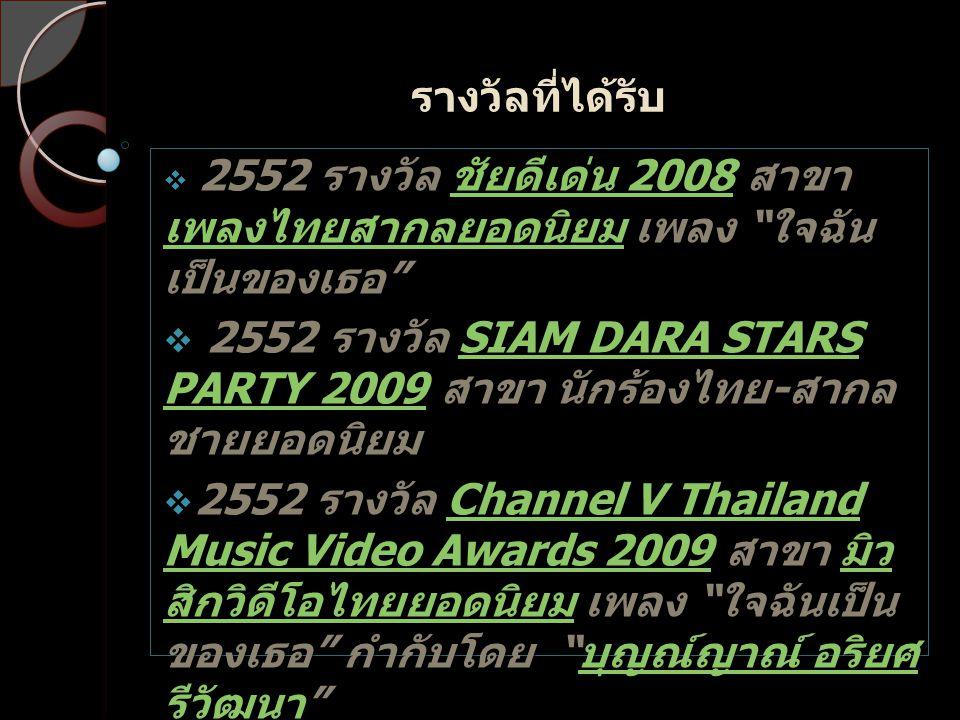 """รางวัลที่ได้รับ 2552 รางวัล ชัยดีเด่น 2008 สาขา เพลงไทยสากลยอดนิยม เพลง """" ใจฉัน เป็นของเธอ """"  2552 รางวัล ชัยดีเด่น 2008 สาขา เพลงไทยสากลยอดนิยม เพลง"""