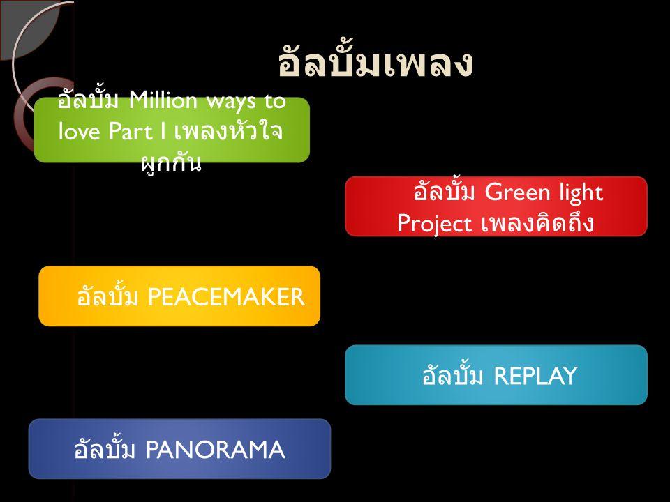 อัลบั้มเพลง อัลบั้ม Green light Project เพลงคิดถึง อัลบั้ม PEACEMAKER อัลบั้ม REPLAY อัลบั้ม Million ways to love Part I เพลงหัวใจ ผูกกัน อัลบั้ม PANO