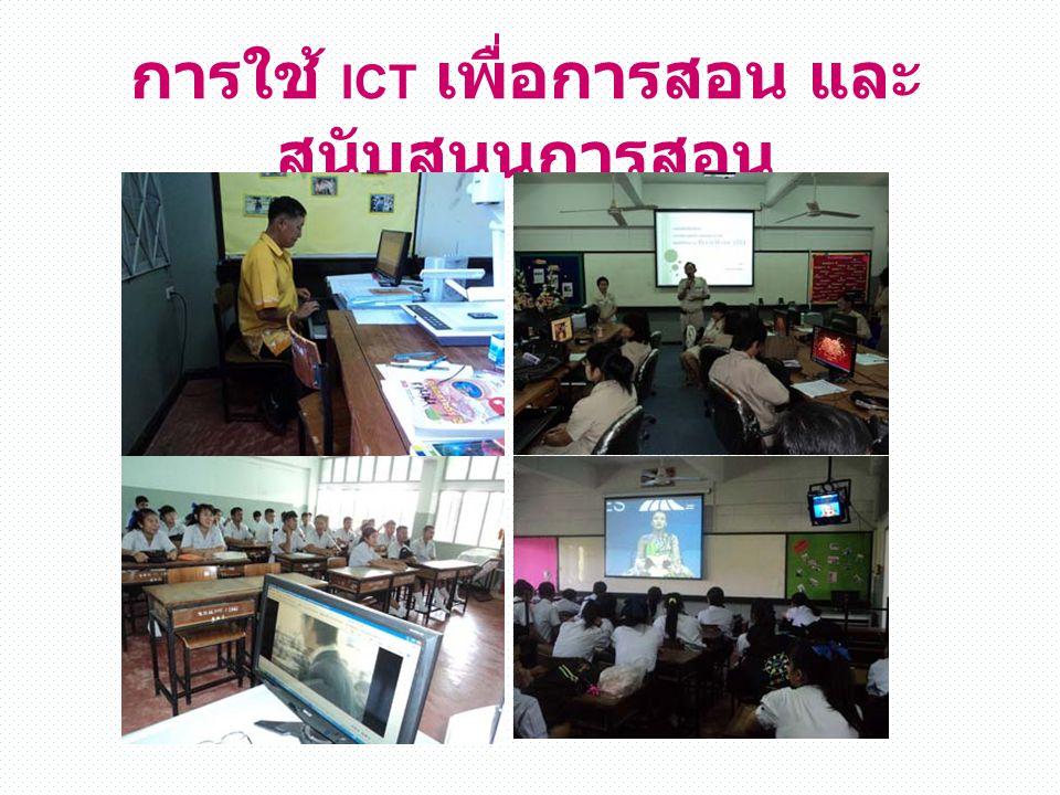 การใช้ ICT เพื่อการสอน และ สนับสนุนการสอน