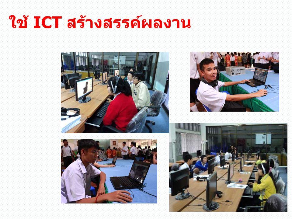 ใช้ ICT สร้างสรรค์ผลงาน