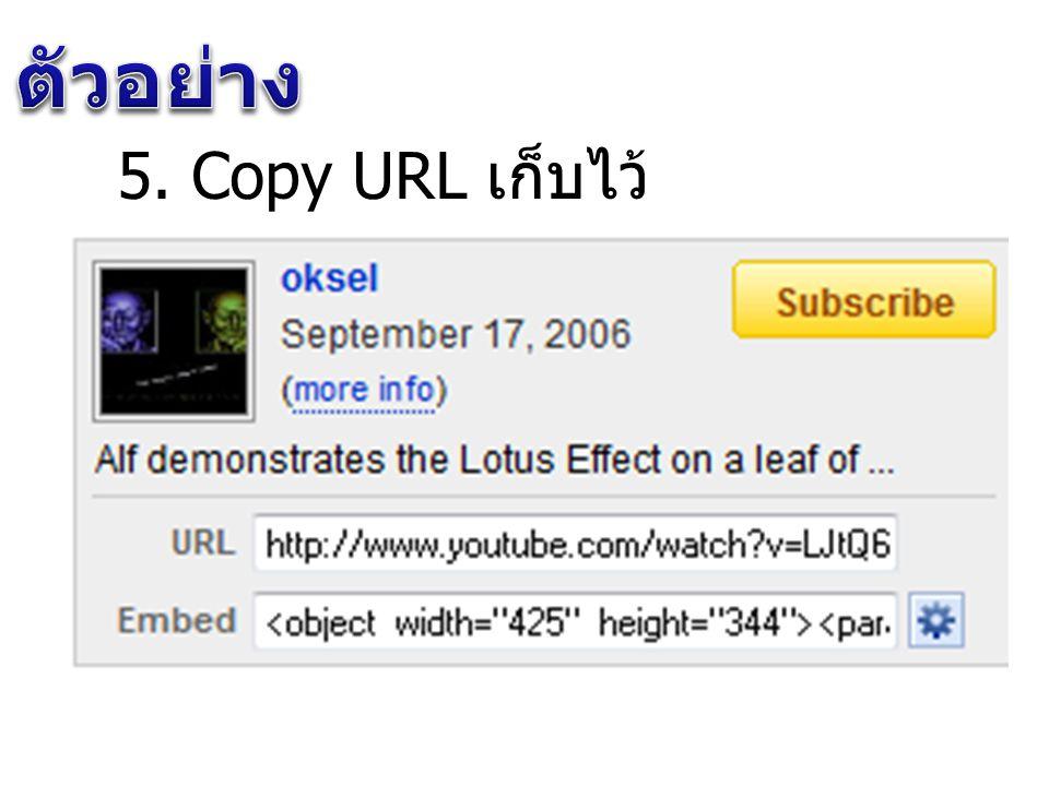 5. Copy URL เก็บไว้
