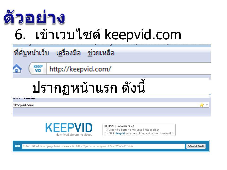 6. เข้าเวบไซต์ keepvid.com ปรากฏหน้าแรก ดังนี้