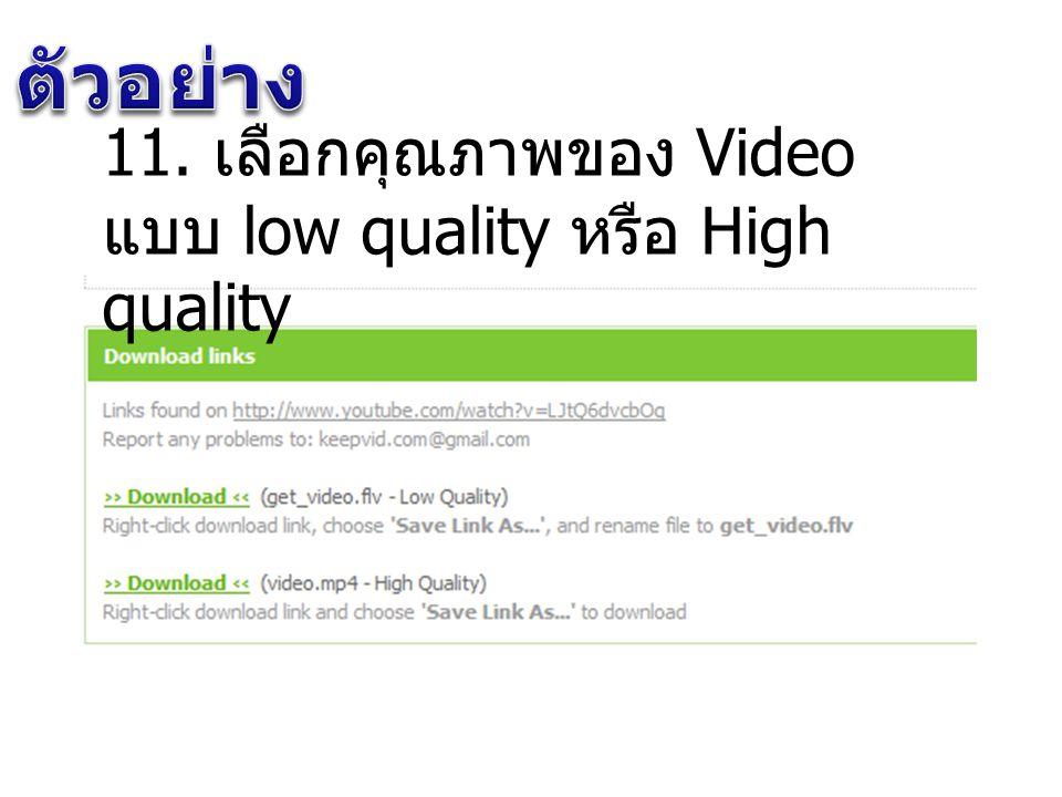 11. เลือกคุณภาพของ Video แบบ low quality หรือ High quality