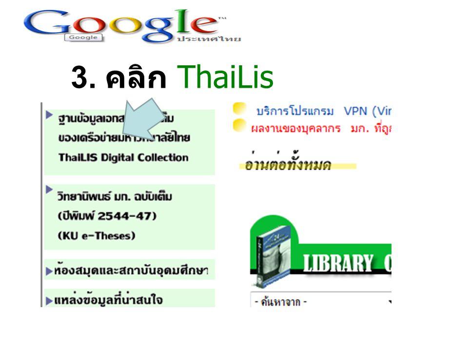 3. คลิก ThaiLis
