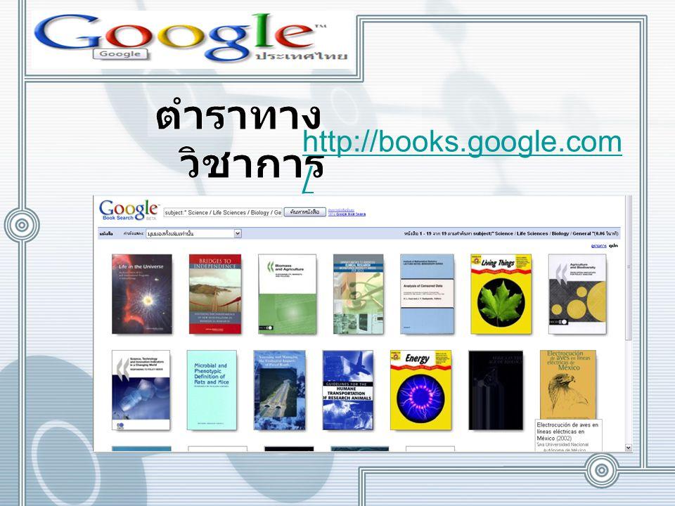 http://books.google.com /