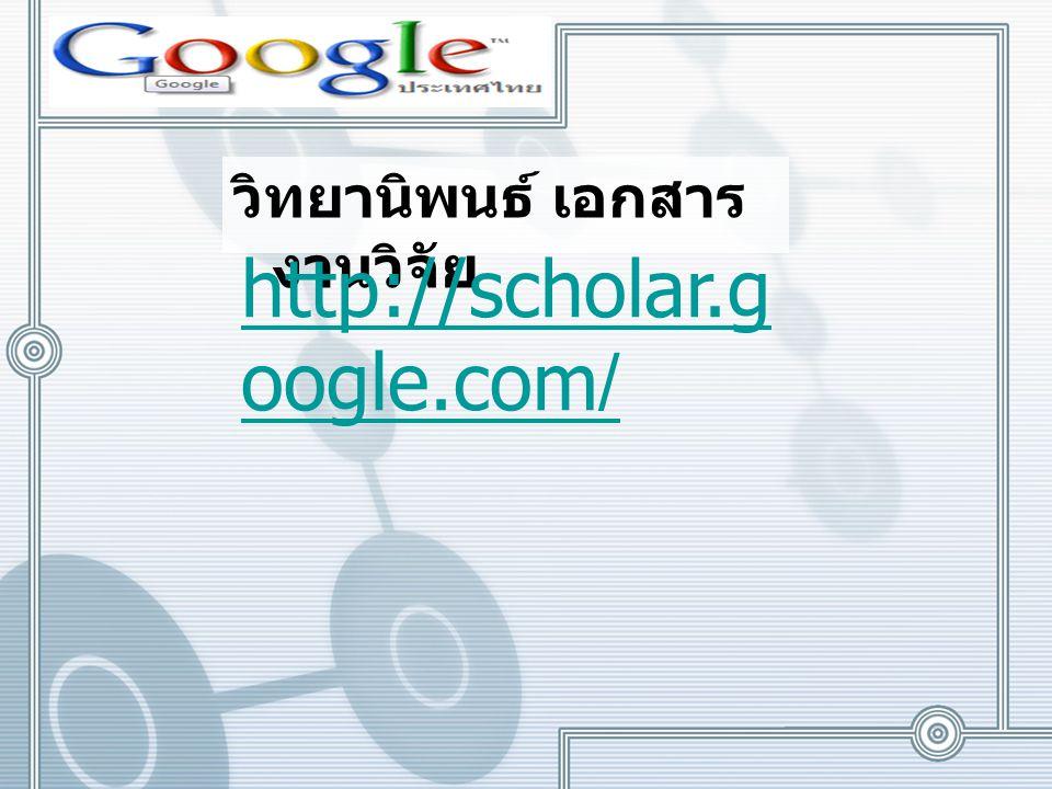 วิทยานิพนธ์ เอกสาร งานวิจัย http://scholar.g oogle.com/