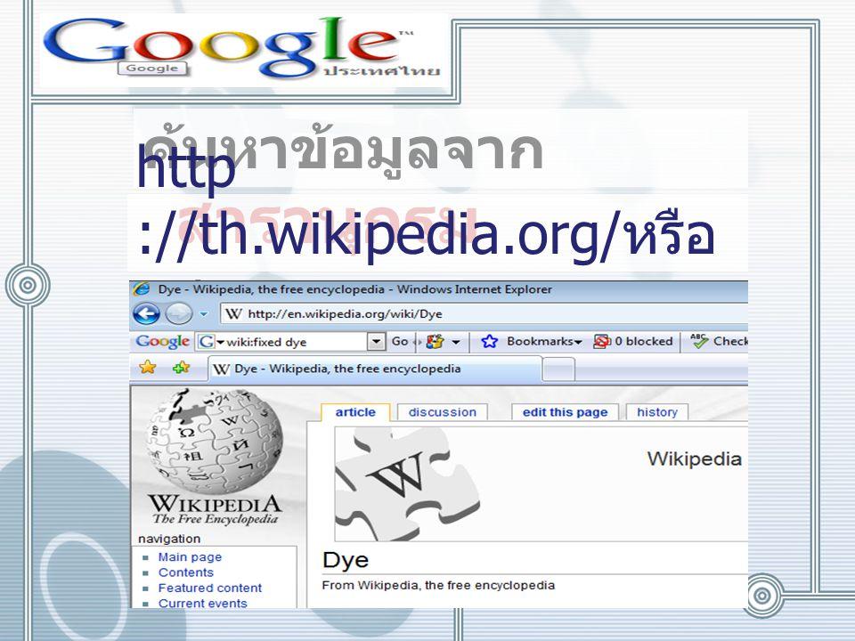 ค้นหาข้อมูลจาก สารานุกรม http ://th.wikipedia.org/ หรือ wiki:XXX