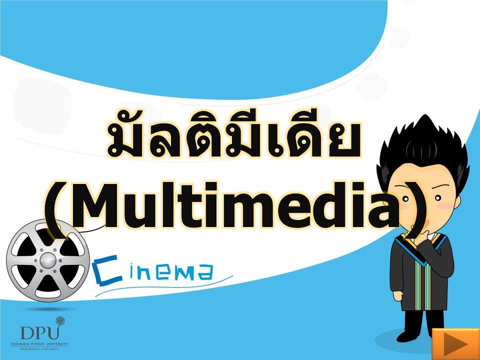 มัลติ (Multi) มัลติ (Multi) มีเดีย (Media ) หลายๆ อย่าง ผสมรวมกัน สื่อ ข่าวสาร ช่องทางการ ติดต่อสื่อสาร