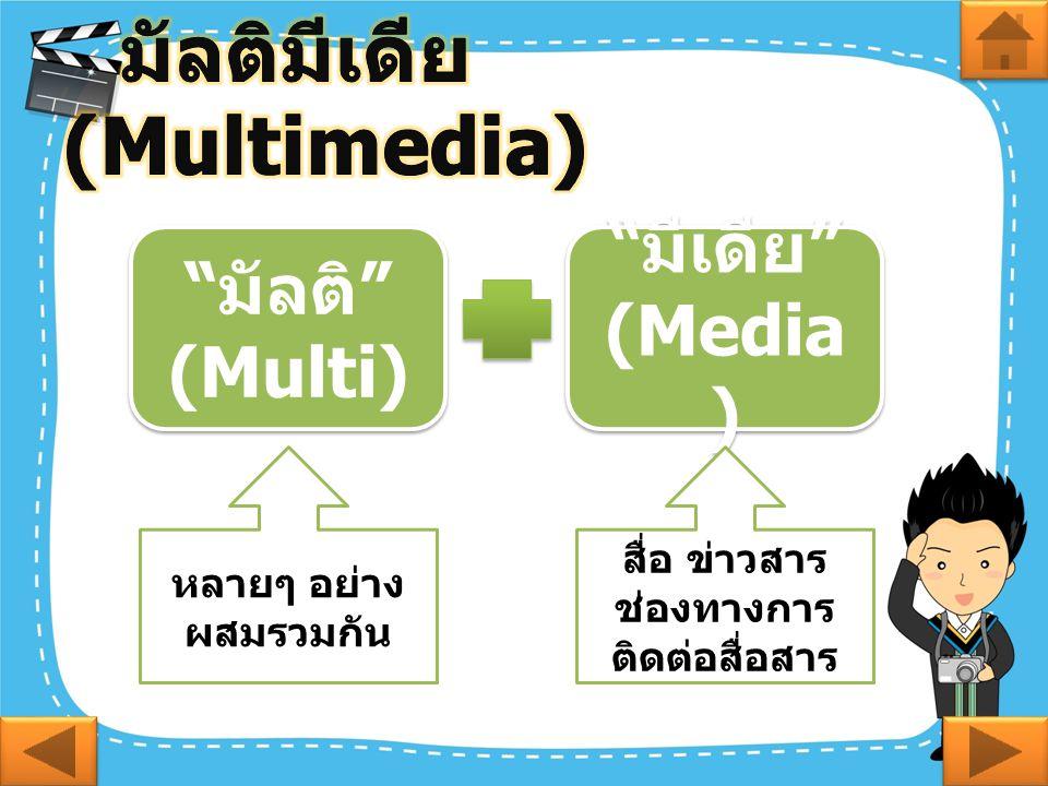 มัลติมีเดีย หมายถึง การนำ องค์ประกอบของสื่อ ชนิดต่างๆ มา ผสมผสานเข้าด้วยกัน มัลติมีเดีย หมายถึง การนำ องค์ประกอบของสื่อ ชนิดต่างๆ มา ผสมผสานเข้าด้วยกัน
