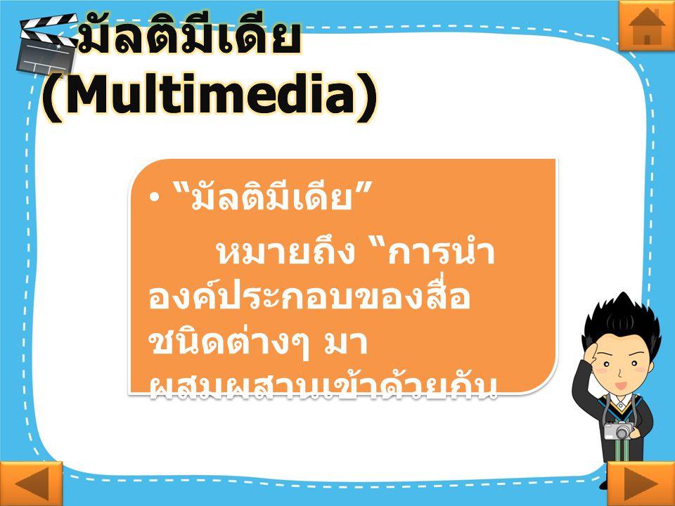 """"""" มัลติมีเดีย """" หมายถึง """" การนำ องค์ประกอบของสื่อ ชนิดต่างๆ มา ผสมผสานเข้าด้วยกัน """" มัลติมีเดีย """" หมายถึง """" การนำ องค์ประกอบของสื่อ ชนิดต่างๆ มา ผสมผส"""