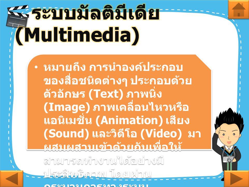 หมายถึง การนำองค์ประกอบ ของสื่อชนิดต่างๆ ประกอบด้วย ตัวอักษร (Text) ภาพนิ่ง (Image) ภาพเคลื่อนไหวหรือ แอนิเมชั่น (Animation) เสียง (Sound) และวิดีโอ (