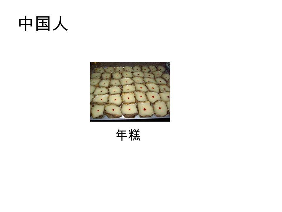 中国人 年糕