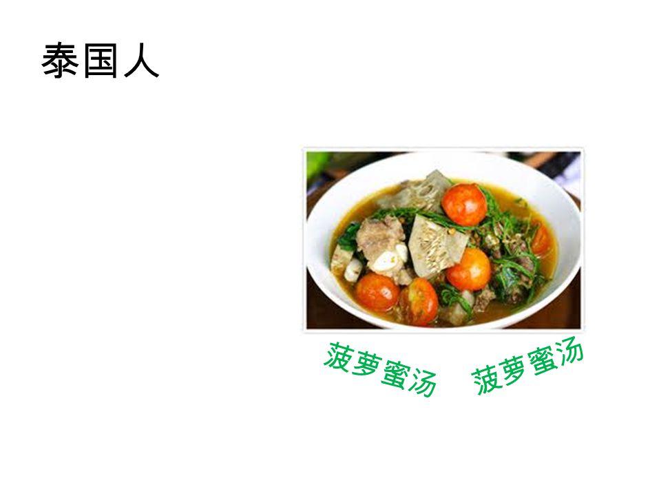 泰国人 菠萝蜜汤