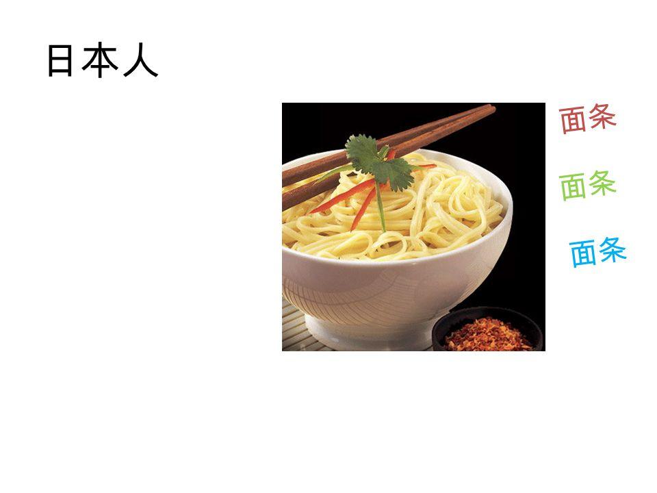 日本人 面条