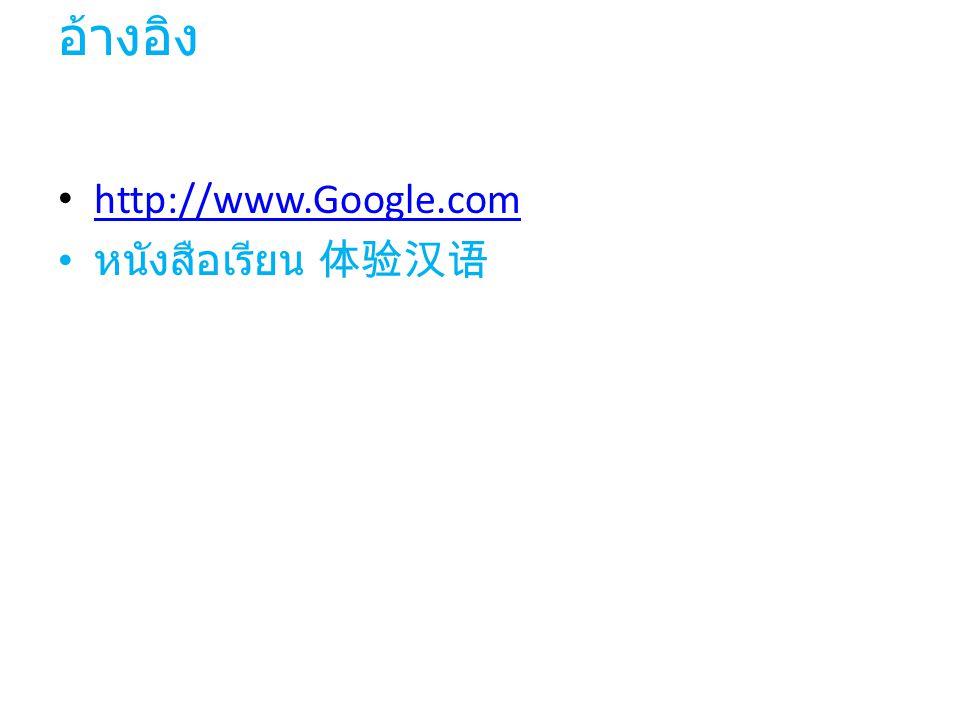อ้างอิง http://www.Google.com หนังสือเรียน 体验汉语