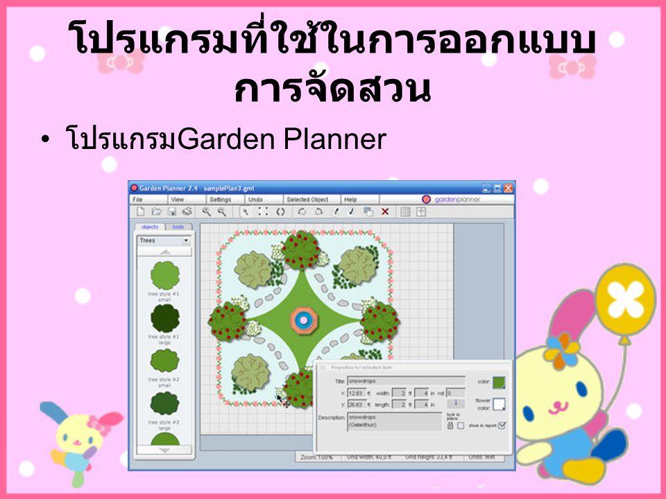 วัสดุ / อุปกรณ์ โปรแกรม Garden Planner คอมพิวเตอร์ เครื่องปรินซ์ กระดาษ A4 ดินสอ ยางลบ