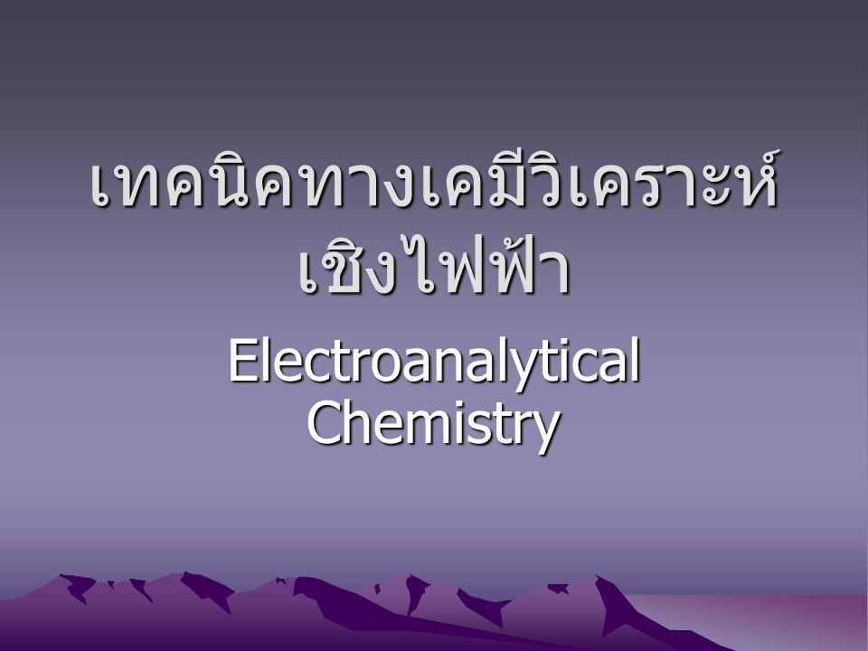 เทคนิคทางเคมีวิเคราะห์ เชิงไฟฟ้า Electroanalytical Chemistry