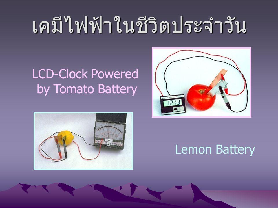 เคมีไฟฟ้าในชีวิตประจำวัน LCD-Clock Powered by Tomato Battery Lemon Battery