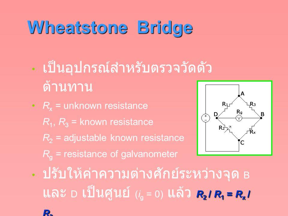 Wheatstone Bridge เป็นอุปกรณ์สำหรับตรวจวัดตัว ต้านทาน R x = unknown resistance R 1, R 3 = known resistance R 2 = adjustable known resistance R g = res