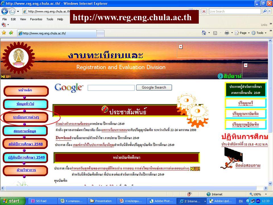 http://www.reg.eng.chula.ac.th